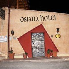 Osiana Hotel интерьер отеля