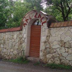 Отель Dil Hill Армения, Дилижан - отзывы, цены и фото номеров - забронировать отель Dil Hill онлайн фото 4