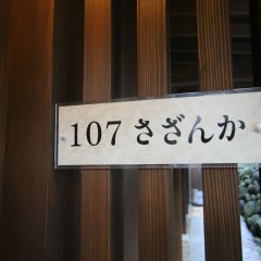 Отель Asagirinomieru Yado Yufuin Hanayoshi Хидзи развлечения