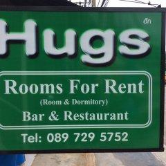 Отель Hugs Guesthouse парковка