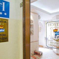 Отель Hostal Hispano - Argentino Испания, Мадрид - 1 отзыв об отеле, цены и фото номеров - забронировать отель Hostal Hispano - Argentino онлайн детские мероприятия