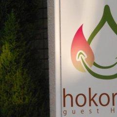 Отель Guest House Hokorobi Фукуока спа фото 2
