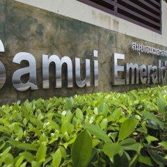 Отель Samui Emerald Condotel Таиланд, Самуи - 1 отзыв об отеле, цены и фото номеров - забронировать отель Samui Emerald Condotel онлайн фото 3
