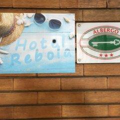 Отель Rebola Италия, Римини - отзывы, цены и фото номеров - забронировать отель Rebola онлайн спа