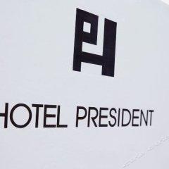 Hotel President с домашними животными