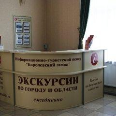 Гостиница Москва в Калининграде 7 отзывов об отеле, цены и фото номеров - забронировать гостиницу Москва онлайн Калининград фото 2