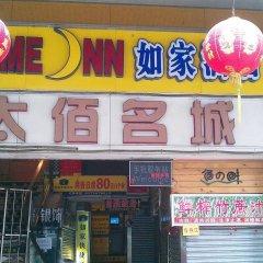 Отель Home Inn Китай, Гуанчжоу - отзывы, цены и фото номеров - забронировать отель Home Inn онлайн развлечения
