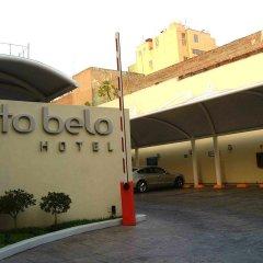 Отель Portobelo Мексика, Гвадалахара - отзывы, цены и фото номеров - забронировать отель Portobelo онлайн парковка