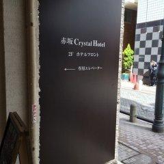 Отель Akasaka Crystal Hotel - Adults Only Япония, Токио - отзывы, цены и фото номеров - забронировать отель Akasaka Crystal Hotel - Adults Only онлайн парковка