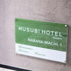 Musubi Hotel Machiya Naraya-machi 1 Фукуока парковка
