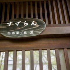 Отель Oyado Sakuratei Хидзи с домашними животными