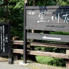 Отель Kurokawaso Минамиогуни питание