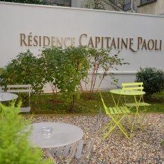 Отель Résidence Capitaine Paoli Париж фото 2