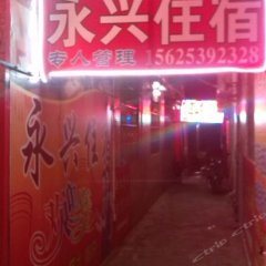 Yongxing Hostel (Zhongshan Ancient Town) гостиничный бар