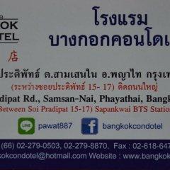 Отель Bangkok Condotel Бангкок городской автобус