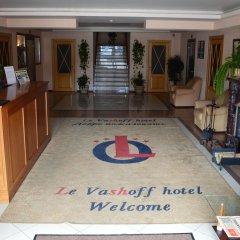 Le Vashoff Отель интерьер отеля