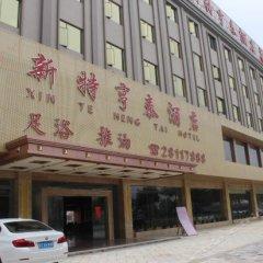 Xinte Hengtai Hotel парковка