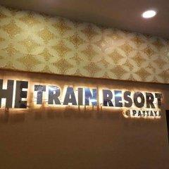Отель The Train Resort развлечения