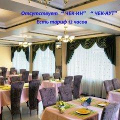 Аврора Отель Новосибирск помещение для мероприятий