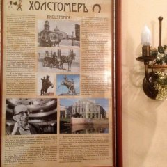 Мини-отель Холстомеръ интерьер отеля