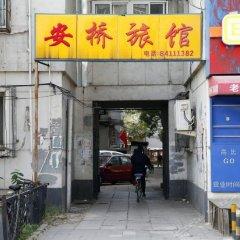 Отель Anqiao Hostel Китай, Пекин - отзывы, цены и фото номеров - забронировать отель Anqiao Hostel онлайн фото 2