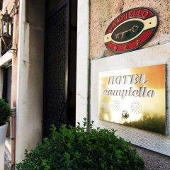 Отель CAMPIELLO Венеция фото 3