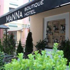 Гостиница MaNNa Boutique Hotel - Adults only Украина, Киев - отзывы, цены и фото номеров - забронировать гостиницу MaNNa Boutique Hotel - Adults only онлайн фото 6