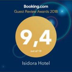 Отель Isidora Hotel Греция, Эгина - отзывы, цены и фото номеров - забронировать отель Isidora Hotel онлайн городской автобус