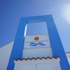 Отель Apartamentos Blue Beach Menorca 2 Испания, Кала-эн-Бланес - отзывы, цены и фото номеров - забронировать отель Apartamentos Blue Beach Menorca 2 онлайн сейф в номере