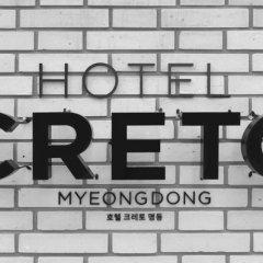 Отель Creto Hotel Myeongdong Южная Корея, Сеул - отзывы, цены и фото номеров - забронировать отель Creto Hotel Myeongdong онлайн гостиничный бар
