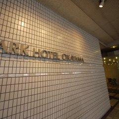 Ark Hotel Okayama - ROUTE-INN HOTELS - сауна