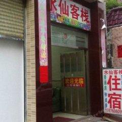 Отель Shuixian Inn питание
