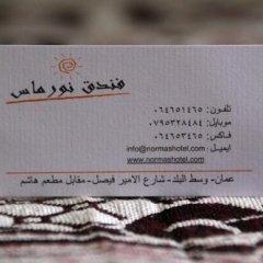 Отель Normas Hotel Иордания, Амман - отзывы, цены и фото номеров - забронировать отель Normas Hotel онлайн в номере фото 2
