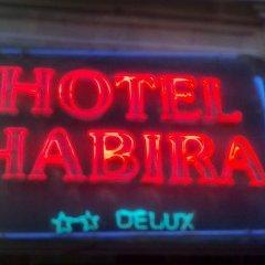 Habira Израиль, Иерусалим - 1 отзыв об отеле, цены и фото номеров - забронировать отель Habira онлайн гостиничный бар