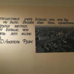 Отель Guest House Pathos On Kremlevskaya Москва спа фото 2