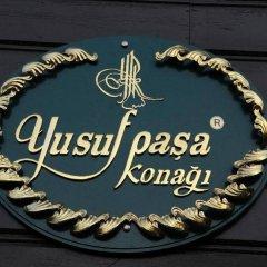 Отель Yusuf Pasa Konagi Стамбул развлечения