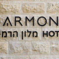 Harmony Hotel, Jerusalem - An Atlas Boutique Hotel Иерусалим сауна