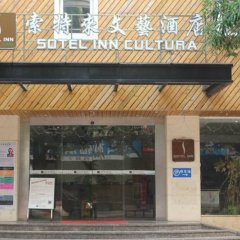 Отель Sotel Inn Cultura Hotel Zhongshan Branch Китай, Чжуншань - отзывы, цены и фото номеров - забронировать отель Sotel Inn Cultura Hotel Zhongshan Branch онлайн гостиничный бар