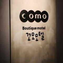 Отель Como Motel Южная Корея, Тэгу - отзывы, цены и фото номеров - забронировать отель Como Motel онлайн с домашними животными