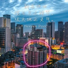 Отель Heaven Pool Youth Hostel Китай, Чэнду - отзывы, цены и фото номеров - забронировать отель Heaven Pool Youth Hostel онлайн бассейн