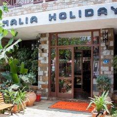 Hotel Malia Holidays развлечения