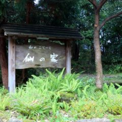 Отель Wa no Cottage Sen-no-ie Япония, Якусима - отзывы, цены и фото номеров - забронировать отель Wa no Cottage Sen-no-ie онлайн