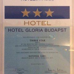 Hotel Gloria Budapest городской автобус