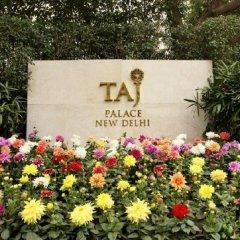 Отель Taj Palace, New Delhi Нью-Дели фото 6