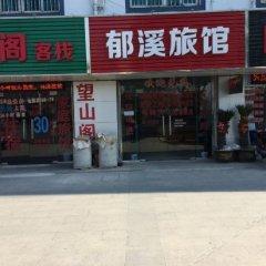 Yuxi Hostel развлечения