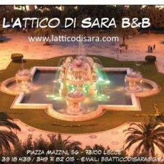 Отель L'attico di Sara B&B Лечче помещение для мероприятий