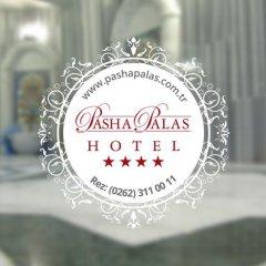 Pasha Palas Hotel Турция, Измит - отзывы, цены и фото номеров - забронировать отель Pasha Palas Hotel онлайн удобства в номере