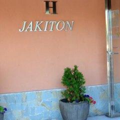 Отель Hostal Jakiton