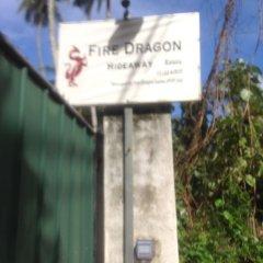 Отель Fire Dragon Hideaway спа