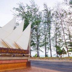 Phuket Island View Hotel спортивное сооружение